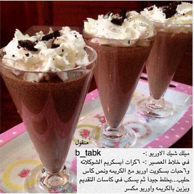 ملك شيك الاوريو Arabic Food Cake Recipes Food