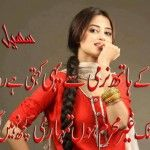 Abhi takk ghair mehram hoon tumhaari kuch nahi lagti