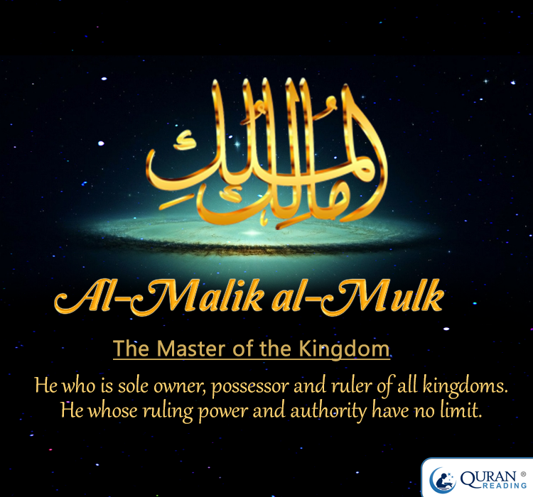 al malik al mulk master kingdom names god islamic quotes