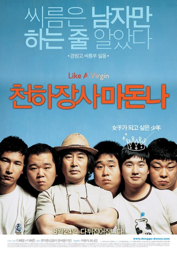 LIKE A VIRGIN 2006 Korean Drama cast: Kim Yoon Suk, Baek Yoon Shik, Kim Kyung Ik, Ryu Deok Hwan, Lee Sang Ah, Lee Eon, Moon Se Yun, Kusanagi Tsuyoshi. OH Dong-gu believes himself to be female. Although overweight and on the short side, he dreams of becoming the perfect some day, and he devotes himself to mimicking Madonna's singing and dancing after school. To cover the costs of transsexual surgery, he decides to enter a wrestling competition.