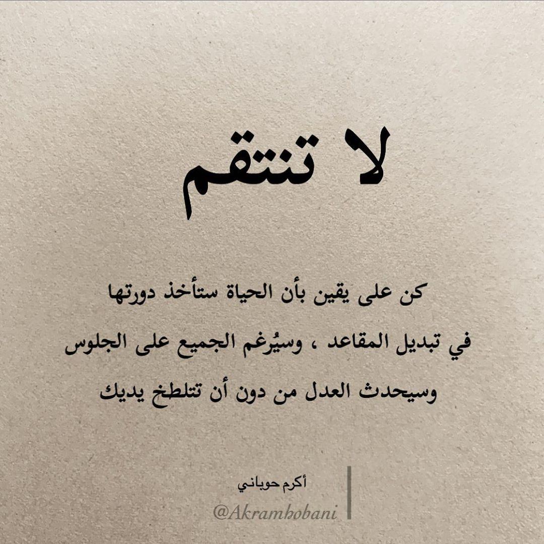 أكرم حوباني On Instagram لاتنتقم Instagram Posts Instagram Arabic Calligraphy