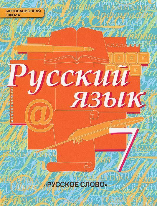 Решебник по русскому языку е. А. Быстрова 7 класс.