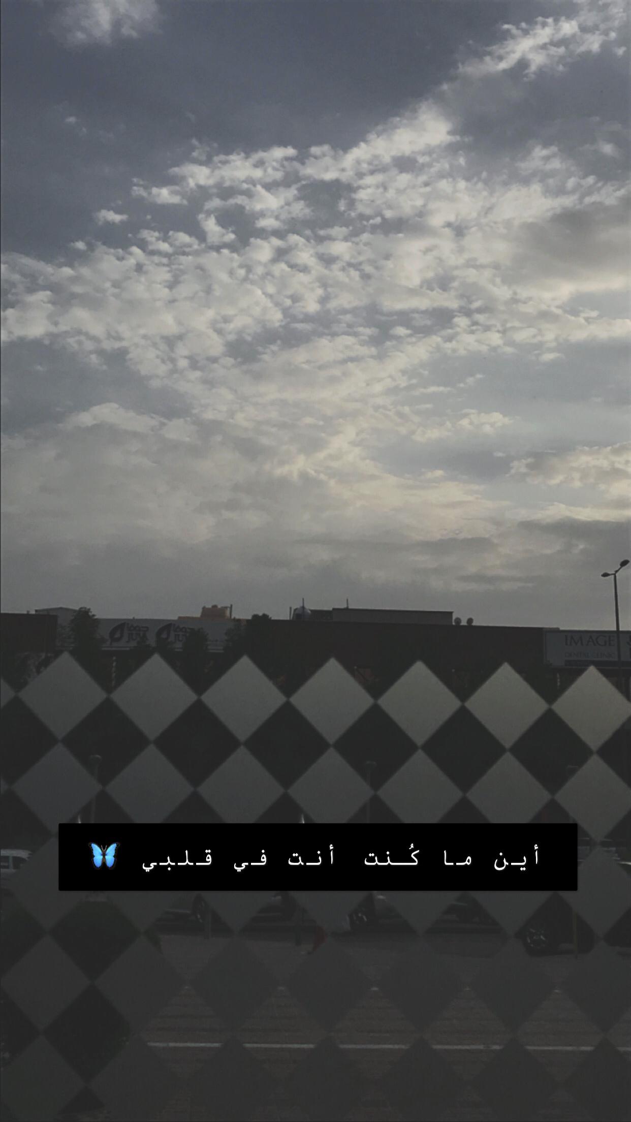 همسة أين ما ك نت أنت في قلبي تصويري تصويري سناب تصميمي تصميم تصميمي سناب كوفي الرياض Love Husband Quotes Love Song Quotes Arabic Quotes