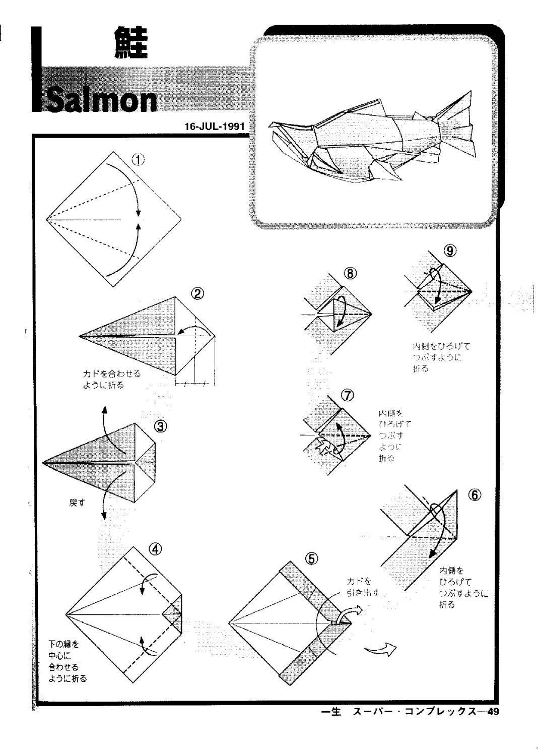Origami Salmon Diagram Wiring Will Be A Thing Dayton Relay 1 5yr13n Super Complex Yoshino Issei Animals Pinterest Rh Com Body Parts