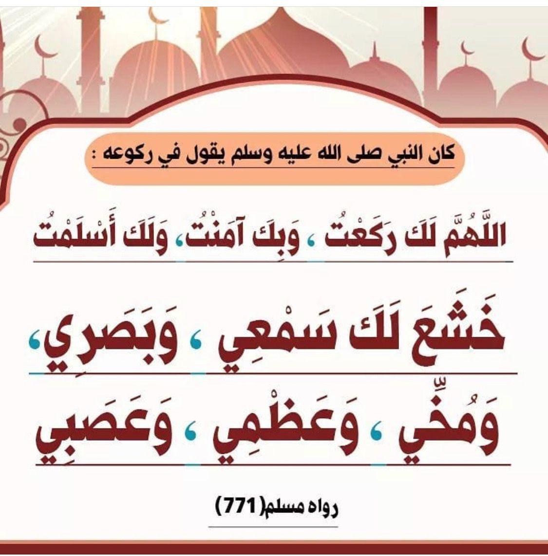 Pin By الأثر الجميل On أحاديث نبوية Ahadith Peace Be Upon Him Prayers