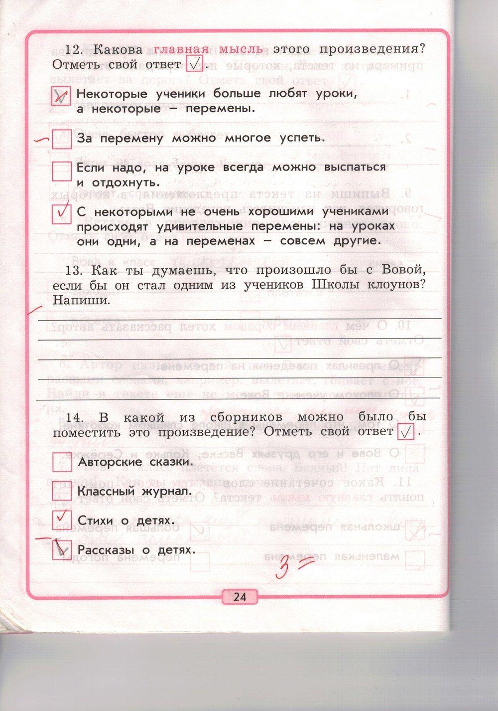 Готовые домашние задания по английскому языку и п агабекян
