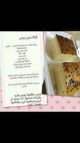 كيكة بدون بيض Arabic Dessert Arabic Sweets Arabian Food