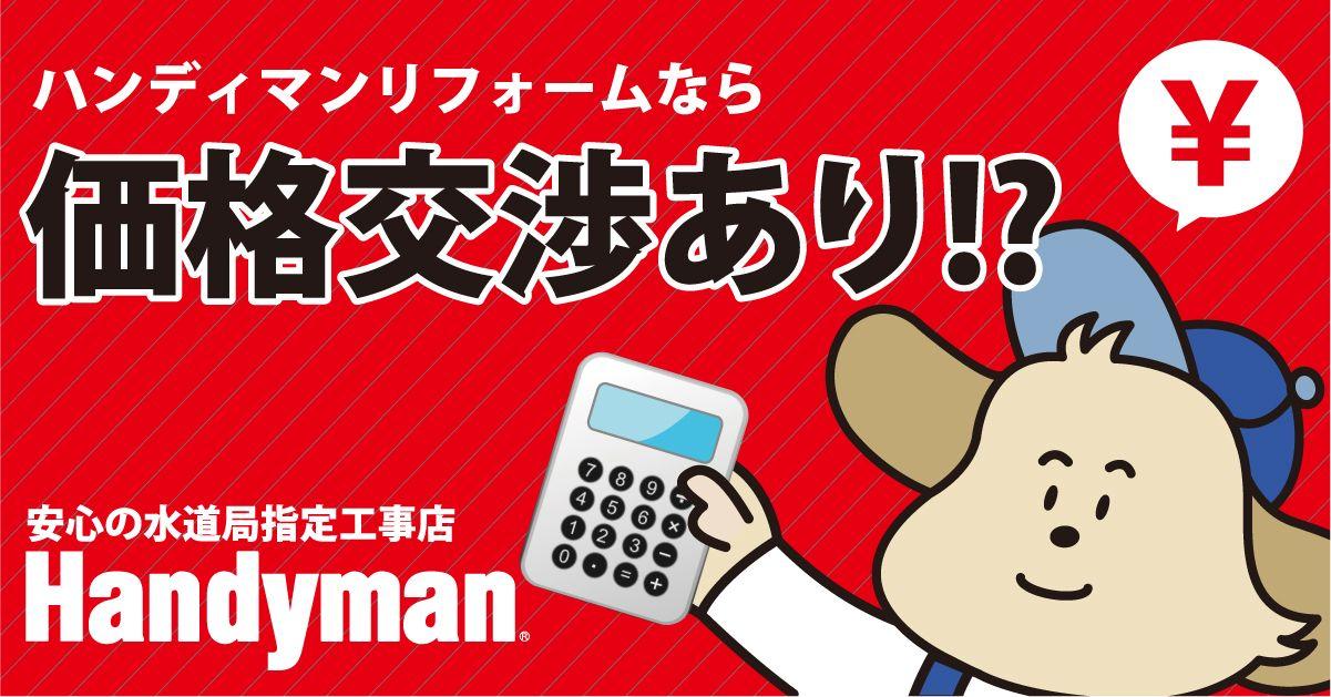 Handymanなら価格交渉あり!? http://www.handyman.jp/