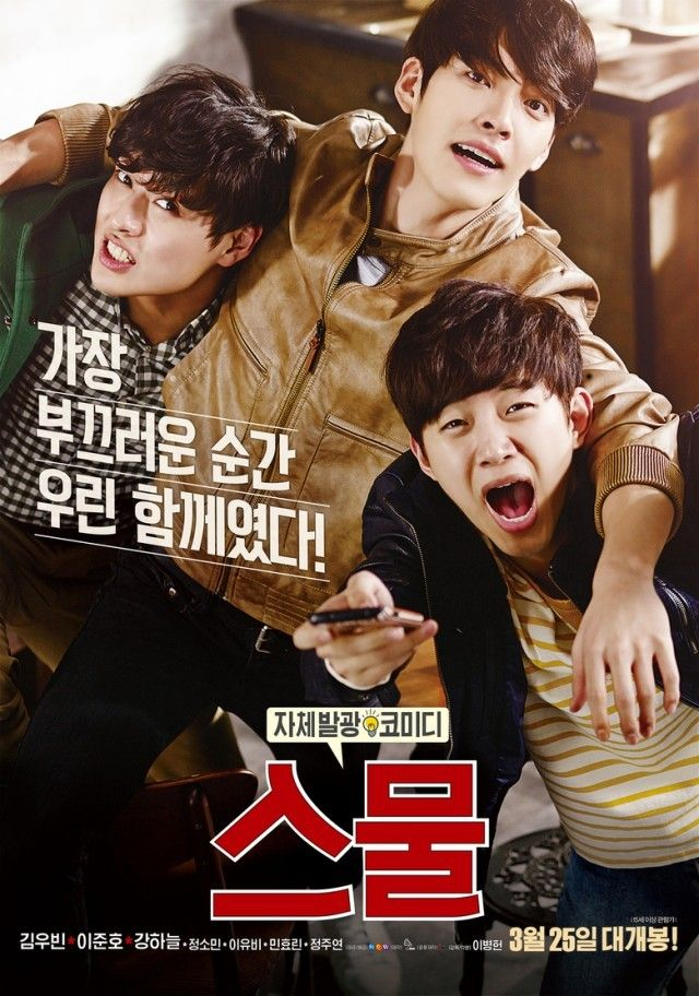 Twenty - Seumool - 스물 (2015) Korea