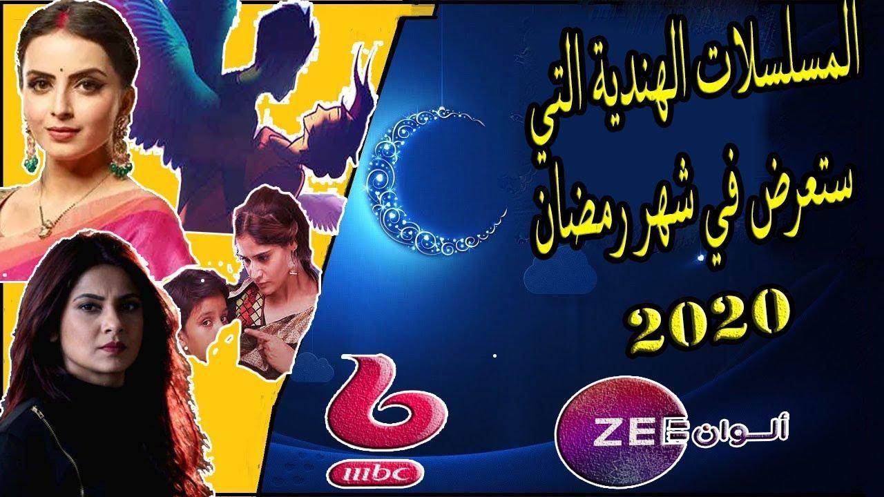 المسلسلات الهندية التي ستعرض في شهر رمضان 2020 Movie Posters Movies Poster