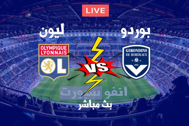 بث مباشر مشاهدة مباراة ليون وبوردو الدوري الفرنسي Match Of The Day Football Day