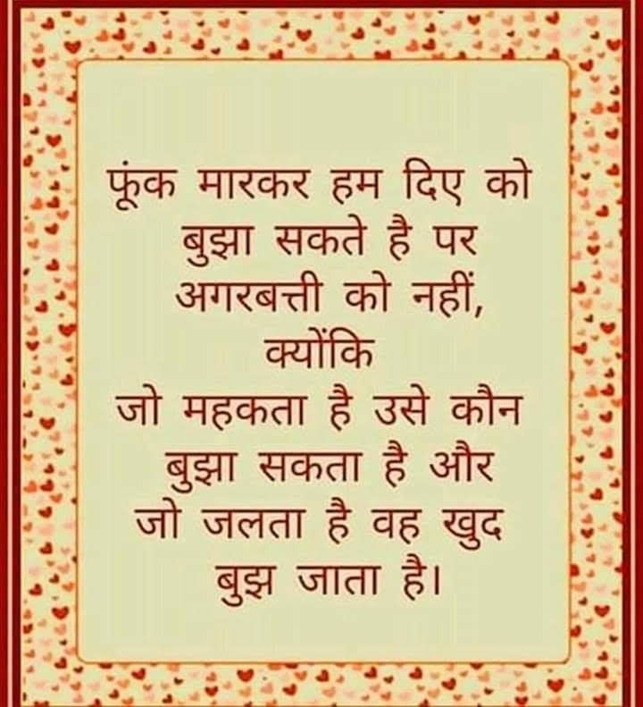 Knowledge Quotes, Hindi Quotes