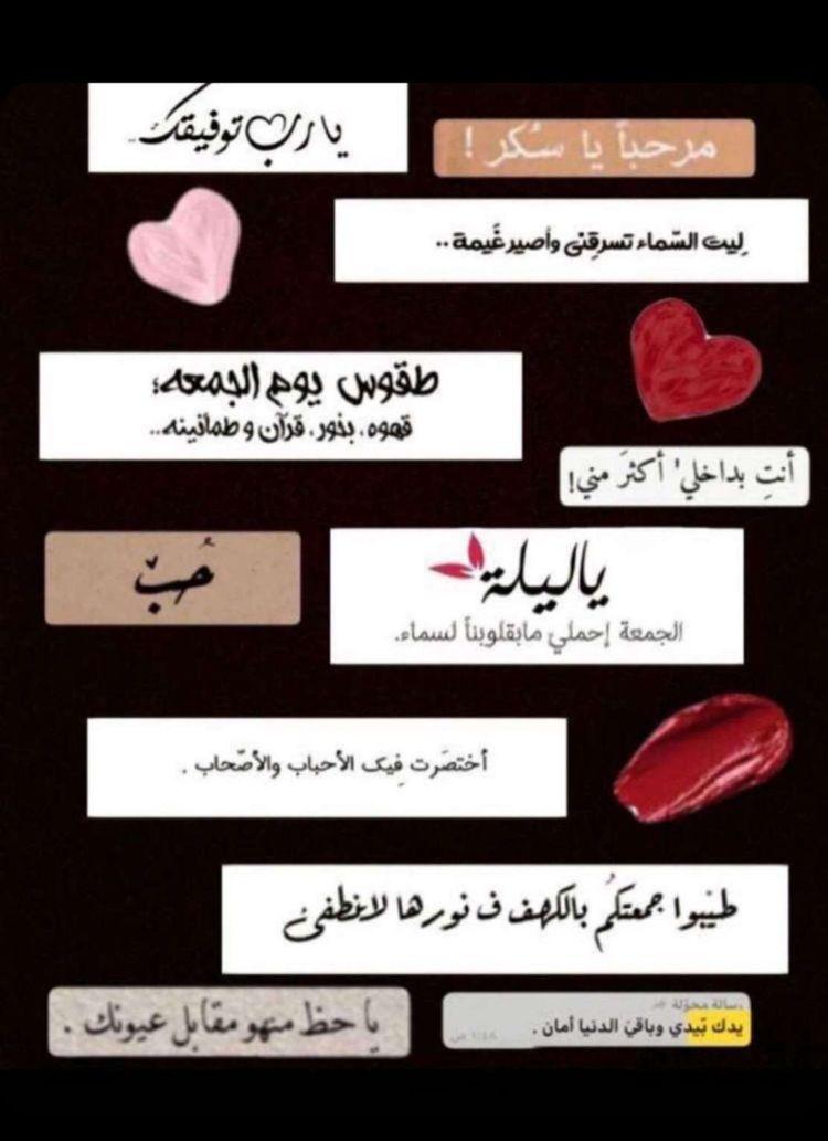 ملصقات Cover Photo Quotes Wise Words Quotes Calligraphy Quotes Love