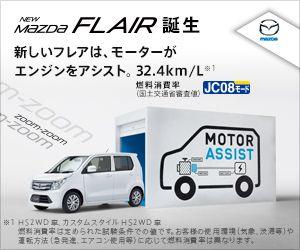 mazda FLAIR 誕生 新しいフレアは、モーターがエンジンをアシスト。32.4km/L 300×250px