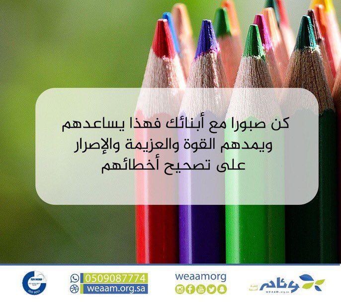 كن صبورا مع أبنائك فهذا يساعدهم ويمدهم بالقوة والعزيمة والإصرار على تصحيح أخطائهم Https T Co Nlijbbpeqn Art Supplies Art Crayon