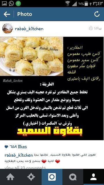 بقلاوه السميد Middle Eastern Recipes Food Cooking