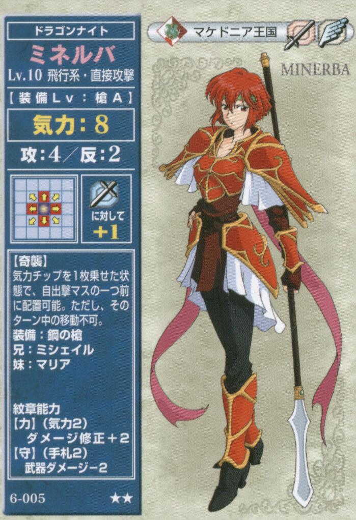 Minerva Fire emblem, Shadow dragon, Character