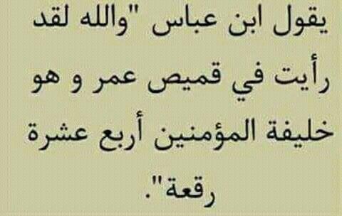 سلآمأ يا عمر الفاروق Islamic Quotes Quotes Quran Verses
