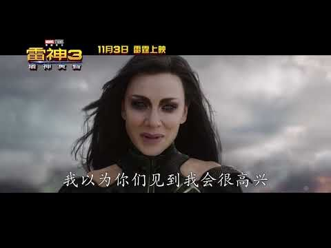 THOR: RAGNAROK - Chinese Trailer Hits with New Footage! | Serpentor's Lair