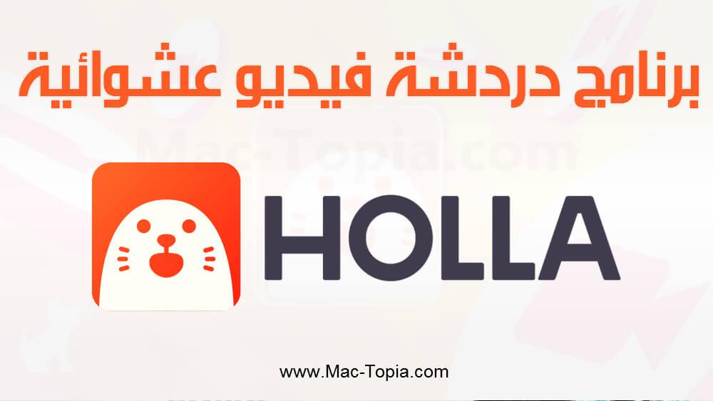 تحميل برنامج دردشة فيديو عشوائية لايف Holla هولا للاندرويد و الجوال مجانا ماك توبيا Company Logo Tech Company Logos Logos