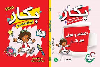 كتاب بكار للصف الثاني الابتدائي لغة عربية المنهج الجديد Blog Posts Fictional Characters Blog