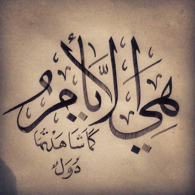 Pin By Naksiye Gok On Collection Word Drawings Urdu Calligraphy Islamic Calligraphy