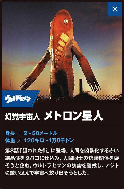 あなたが選ぶウルトラ怪獣 決選投票 祝ウルトラマン50 乱入LIVE!怪獣大感謝祭 NHK