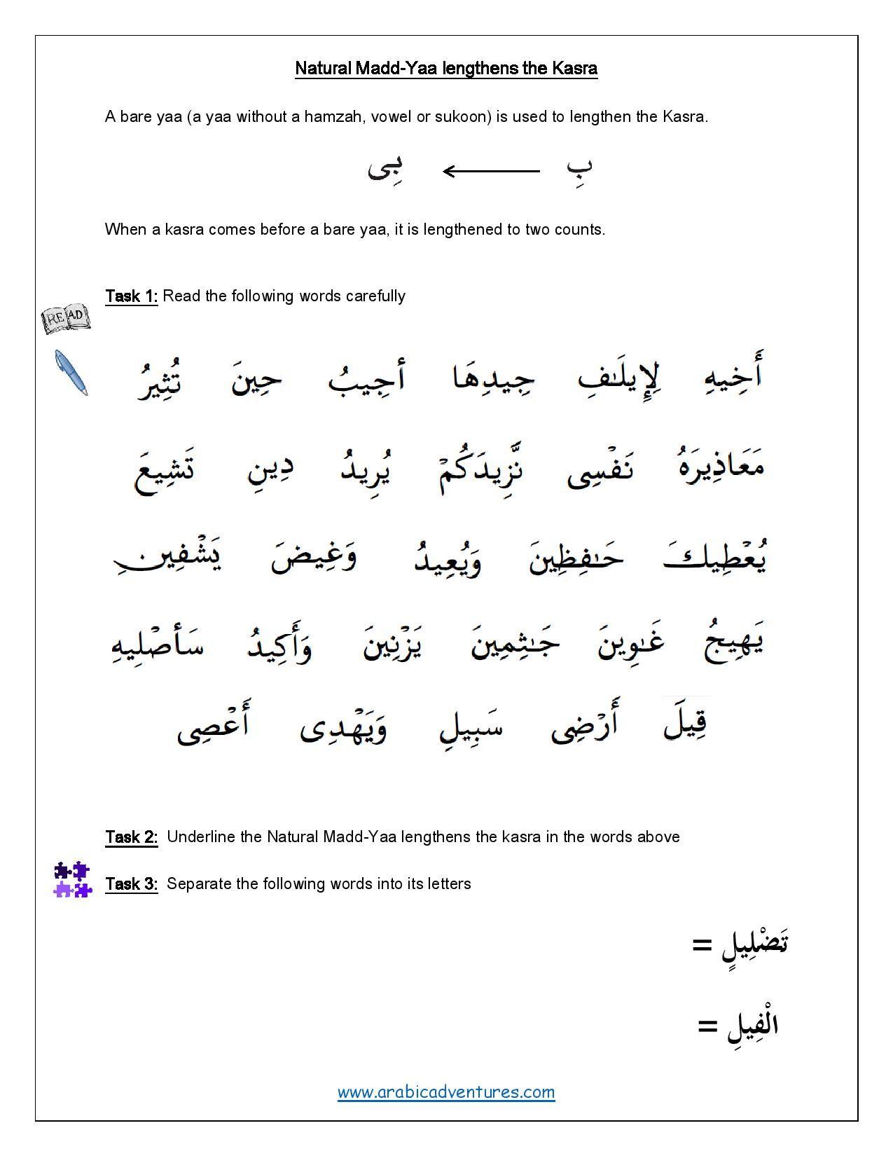 Natural Madd Yaa Arabic Worksheet Printable Arabic Worksheets Learning Arabic Learn Arabic Online [ 1650 x 1275 Pixel ]