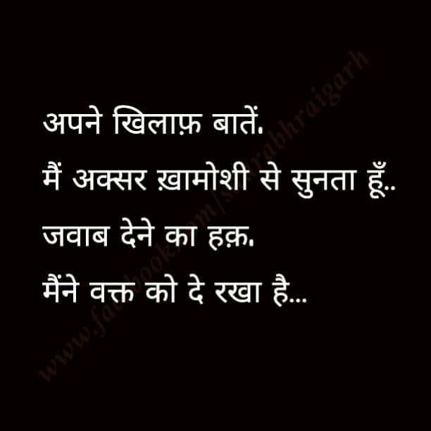 Sentimientos, Hindus, Tul
