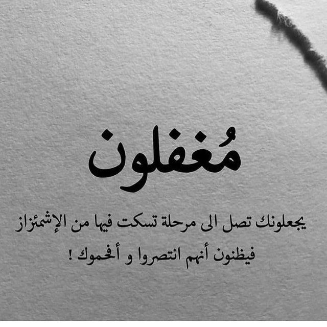 7 304 Likes 83 Comments خواطر وقصص Itsnawaff On Instagram Wise Words Quotes Words Quotes Language Quotes