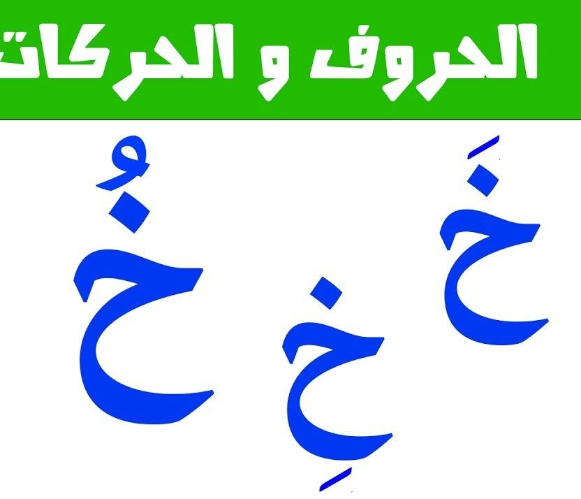 حرف الخاء بالحركات خ Teach Arabic Writing Practice Worksheets Arabic Lessons