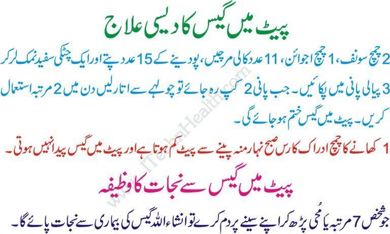 Maiday Ki Tezabiat Aur Pait Ki Gas Ka Ilaj in Urdu   Health