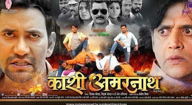 Bhojpuri full movie free download 2020