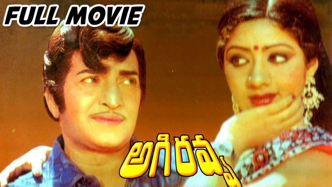 nice Aggi Ravva Telugu Full Length Movie N. T. Rama Rao
