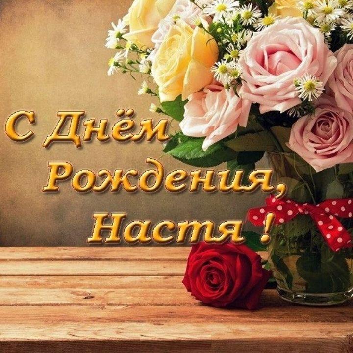 Картинки поздравления с днем рождения девушке насте
