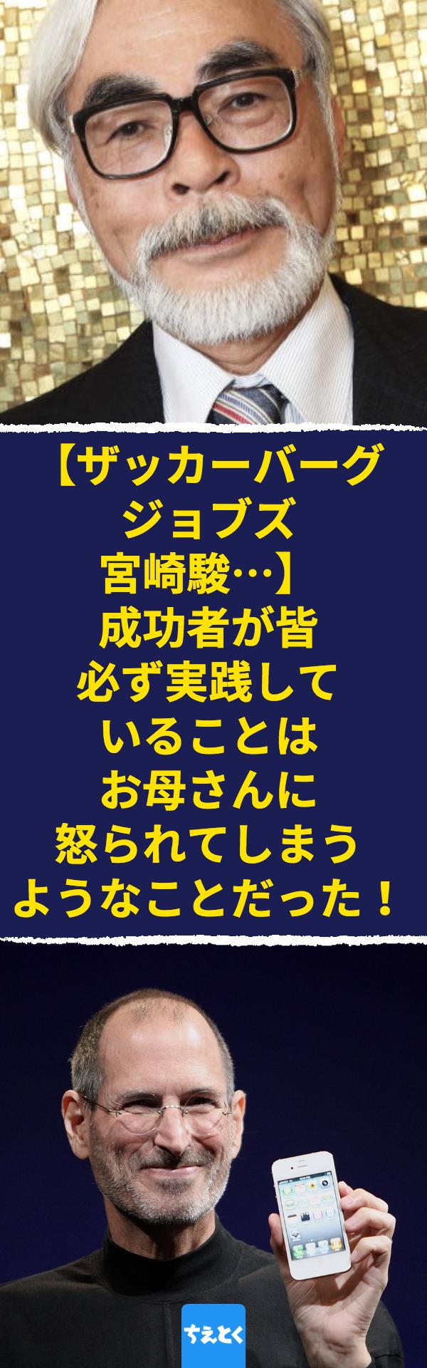 ザッカーバーグ ジョブズ 宮崎駿 成功者が皆必ず実践していること