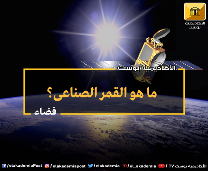 ماهو القمر الصناعي القمر الصناعي هو قمر أو كوكب أو آلة ميكانيكية تدور حول كوكب أو نجم مثلا الأرض هي ستلايت لأنها تدور حول الشمس Movie Posters Movies Poster