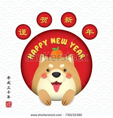 Japanese New Year 2018 Greeting Card Cute Cartoon Shiba Dog With