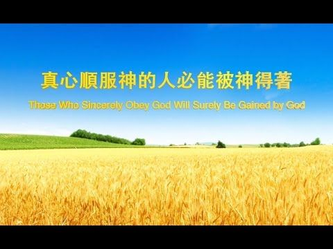 【東方閃電】全能神的發表《真心順服神的人必能被神得著》粵語