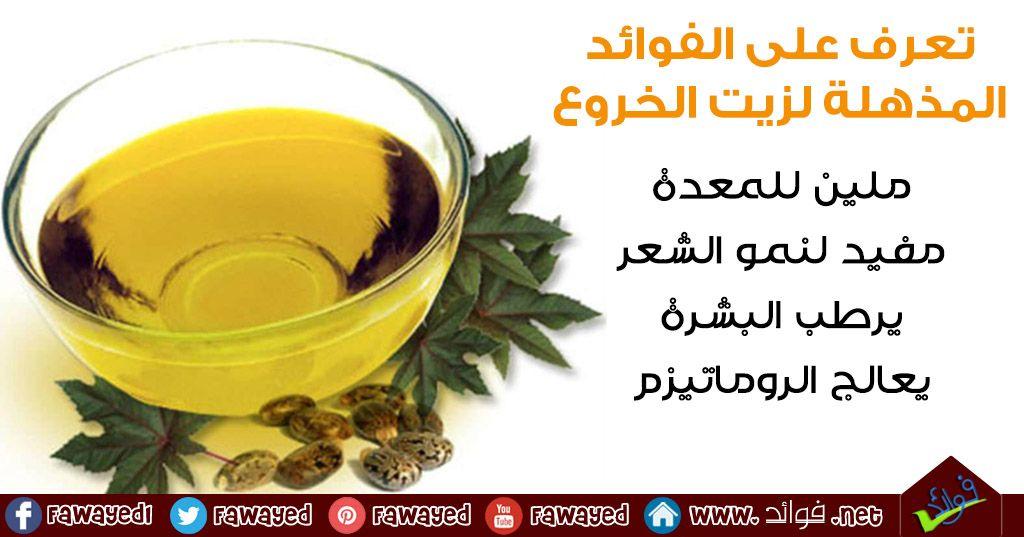 فوائد زيت الخروع فوائد زيت الخروع للبشرة فوائد زيت الخروع للبطن Castor Oil Benefits Oil Benefits Castor Oil