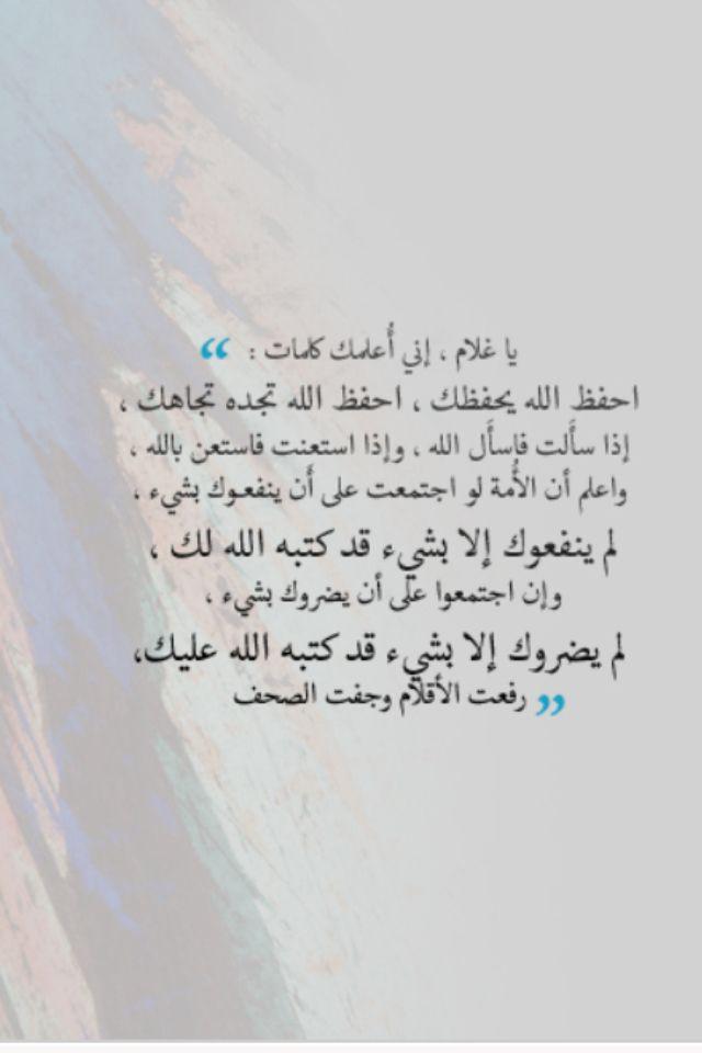 احفظ الله يحفظك Words Of Wisdom Arabic Quotes Words
