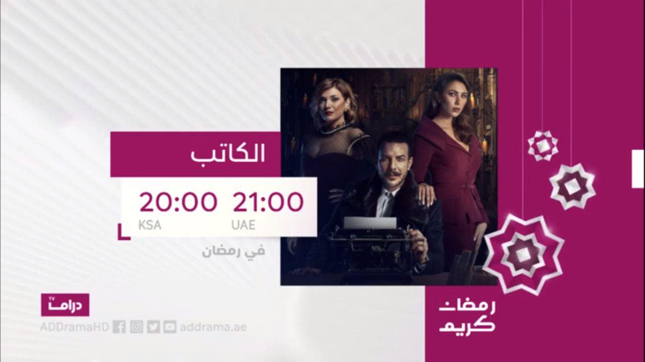 موعد وتوقيت عرض مسلسل الكاتب على قناة أبوظبي في رمضان 2020 Movie Posters Movies