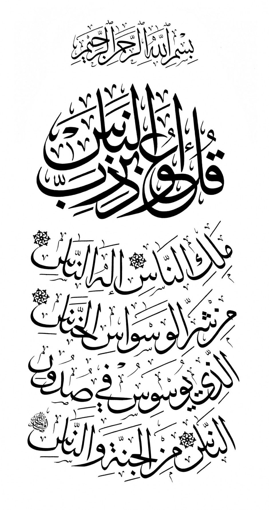 AnNas 114, 16 (White) Islamic calligraphy, Islamic
