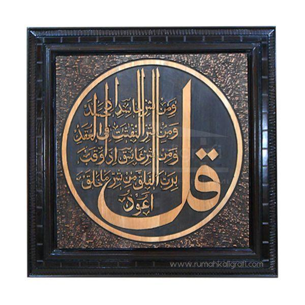 Kaligrafi Bertulisan Surah Al Falaq Yang Sangat Berguna