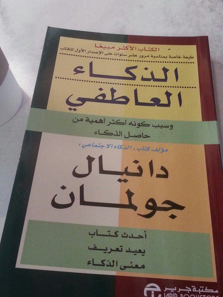 Pin By Bayan On كتب Books Books Arabic Books Book Worth Reading