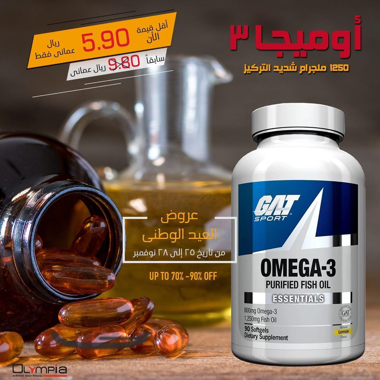 العلامة الأولى فى عالم الرياضة فى السلطنة تقدم أقوى العروض وأفضل قيمة على مجموعة مختارة من المكملات الغذائية Fish Oil Essential Oils Supplement Container
