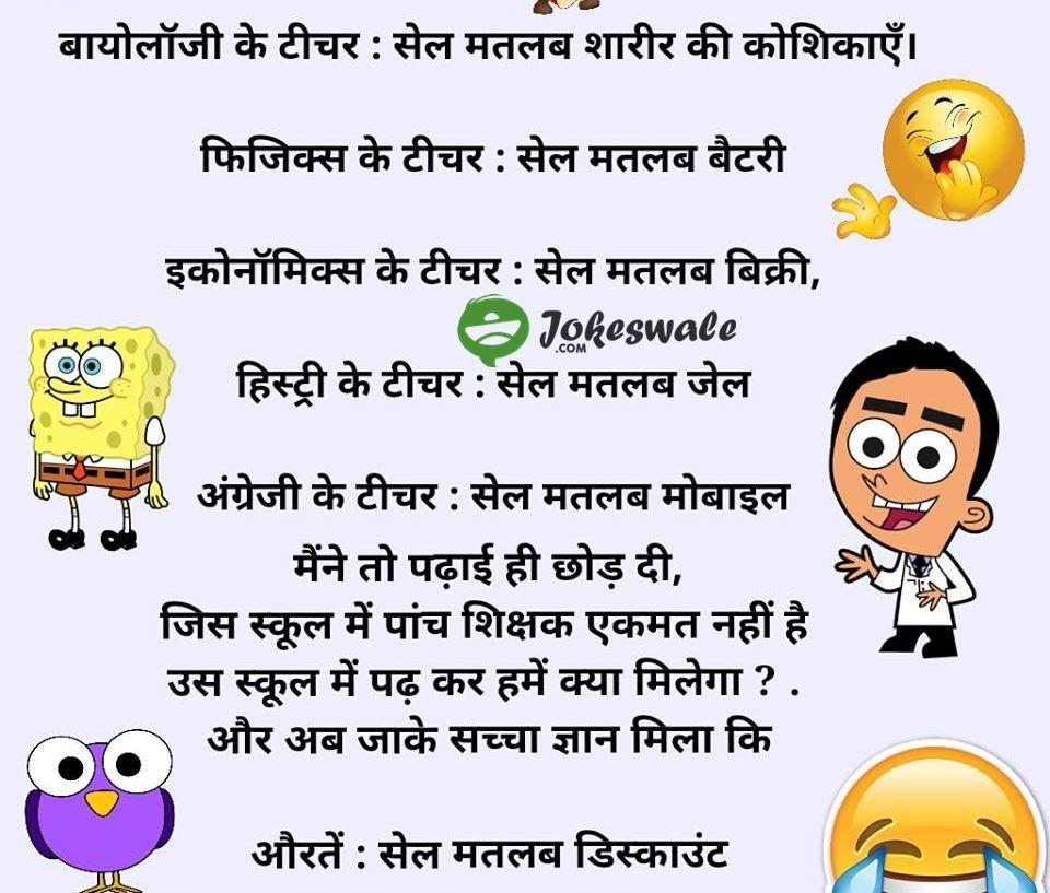 teacherstudentjokes hindijokes chutkule jokes
