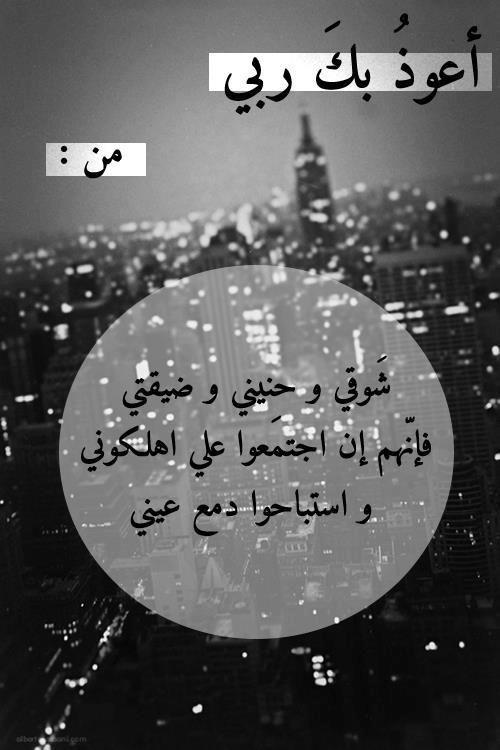 صور دعاء عن الشوق Sowarr Com موقع صور أنت في صورة Little Prayer Spiritual Words Islamic Love Quotes