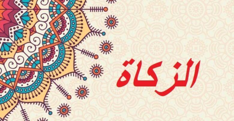 ما هي الزكاة معلومات دينية مهمة عن ثالث اركان الاسلام Cards Arabic Calligraphy Calligraphy