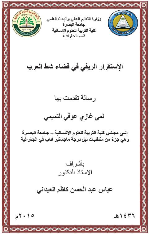الجغرافيا دراسات و أبحاث جغرافية الاستقرار الريفي في قضاء شط العرب لمى غازي عوفي Places To Visit Geography Blog Posts